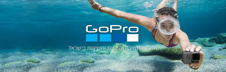 מרכזי שירות GoPro